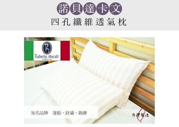 法國諾貝達品牌舒柔對枕品質保證(一組2入)✤朵拉伊露✤