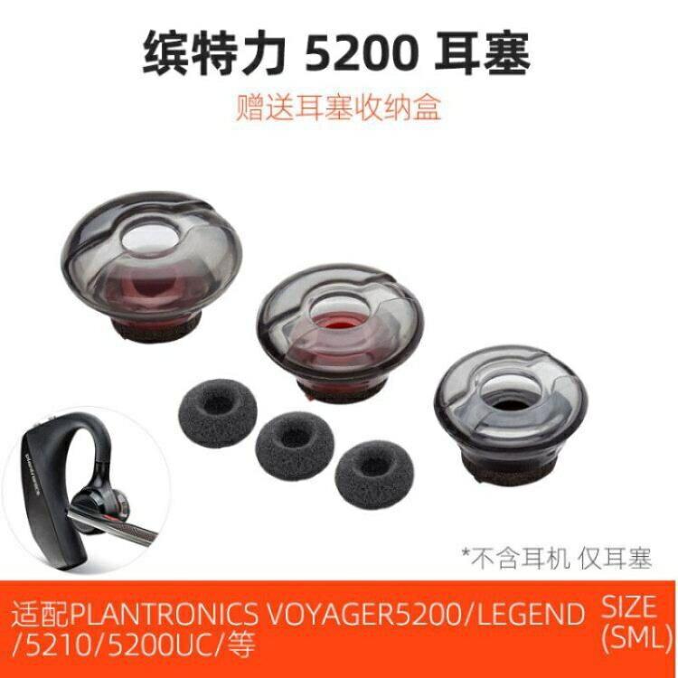 適配5200/5210硅膠耳塞套Plantronics/繽特力 Voyager 傳奇uc藍芽耳機耳套 快速出貨