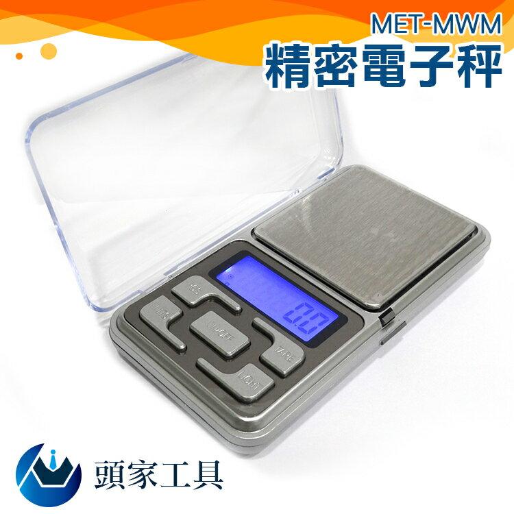 『頭家工具』 精密電子秤電子秤 秤 天平 珠寶秤 盎司 台兩 口袋型 精密型 電子磅秤 掌上 電子 MET-MWM500
