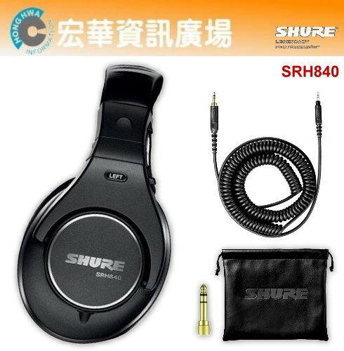 SHURE SRH840 耳罩式耳機 店面提供試聽