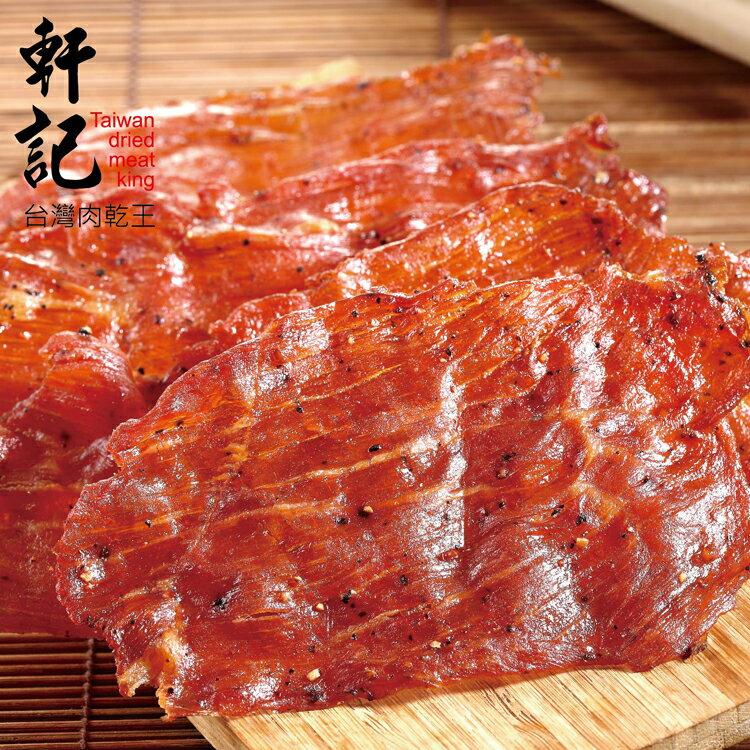 [軒記~台灣肉乾王]黑胡椒金薄豬肉乾★團購肉乾, 彰化十大伴手禮, 熱賣零嘴, 豬肉乾★
