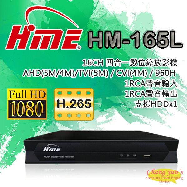 高雄/台南/屏東監視器 HM-165L 16路 H.265 1080P 環名HME 4合1 數位錄影主機 DVR主機