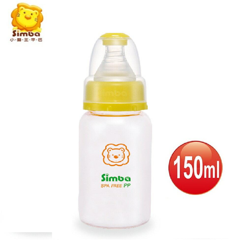 小獅王PP標準小奶瓶150ml【樂寶家】