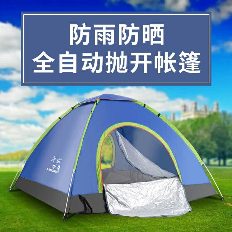 帳篷戶外3-4人全自動野營加厚防雨2雙人兒童露營情侶旅游免搭速開NMS