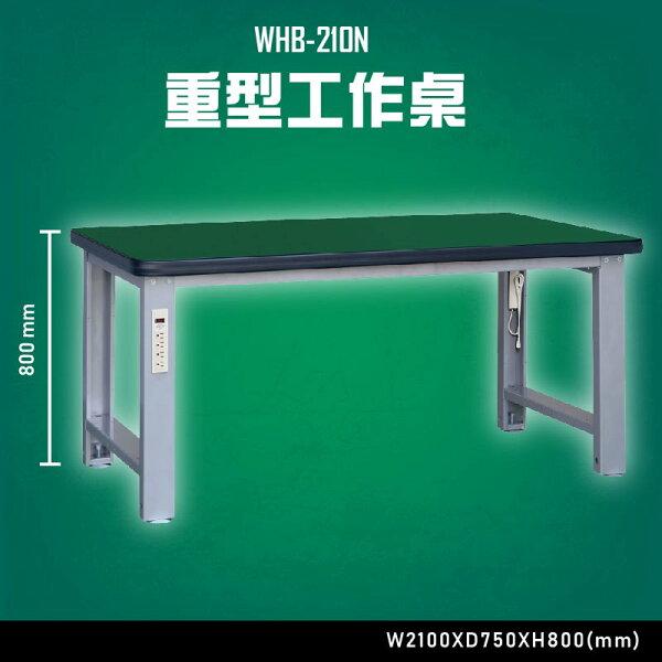 【台灣大富】WHB-210N重型工作桌辦公家具台灣製造工作桌零件收納抽屜櫃零件盒