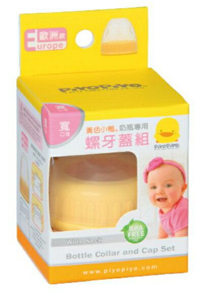 黃色小鴨 奶瓶螺牙蓋組(寬口徑) 歐洲款