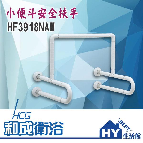HY生活館:HCG和成HF3918NAW小便斗安全扶手-《HY生活館》水電材料專賣店
