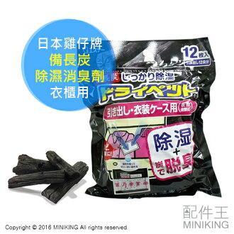 【配件王】現貨 日本製 雞仔牌 抽屜衣櫃用 備長炭吸濕 除濕 消臭劑 12入 家庭號經濟包 另乾燥劑