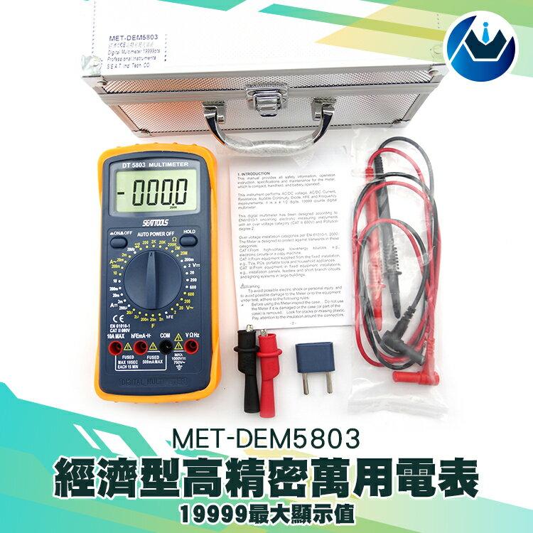 『頭家工具』超值精密三用表 萬用表 電工電子元器件 萬用電錶 MET-DEM5803