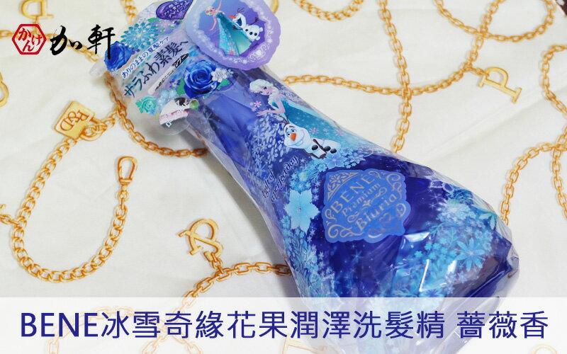 《加軒》日本BENE冰雪奇緣花果潤澤洗髮精 薔薇香 530ML