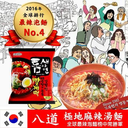 韓國 Paldo 極地麻辣湯麵 (五包入) 全球最辣 夾縫拉麵 極地麻辣【N200099】