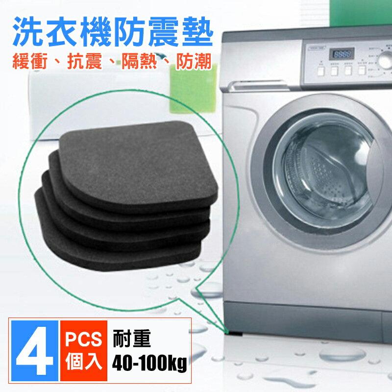 洗衣機冰箱防震靜音墊 4枚/包 SJ88133