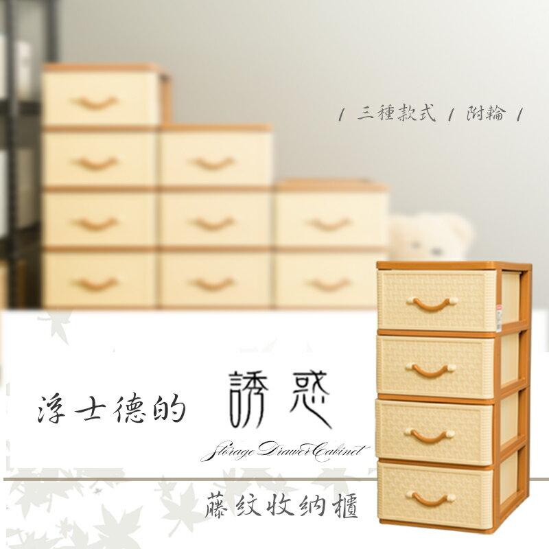 【dayneeds】 ※免運費 ※ 浮士德的誘惑藤紋收納箱 4層/抽屜整理箱/衣櫃/置物櫃