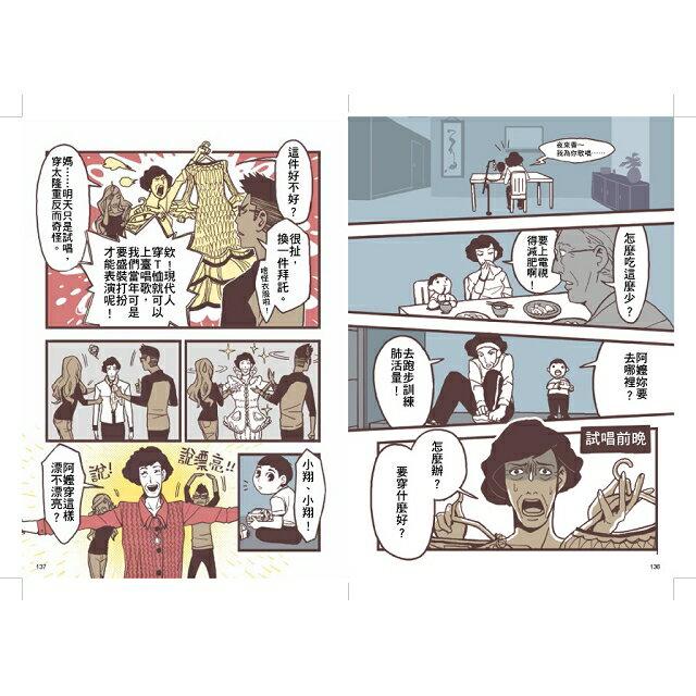 大城小事【1~5冊典藏套書】(加贈《大城小事》限量明信片套組) 8