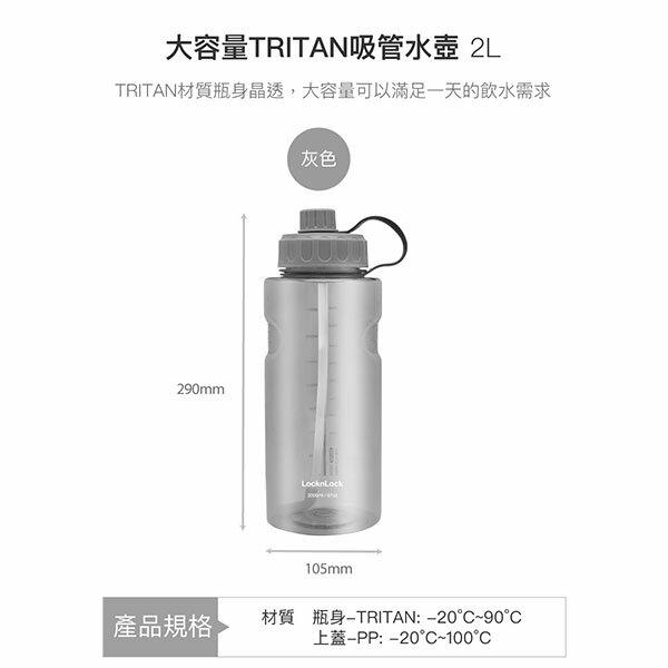 樂扣樂扣TRITAN吸管水壺2L大容量水瓶ABF903BLK-大廚師百貨