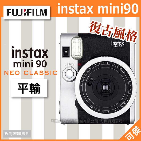 可傑 FUJIFILM Instax Mini 90 拍立得相機 mini90 雙重曝光