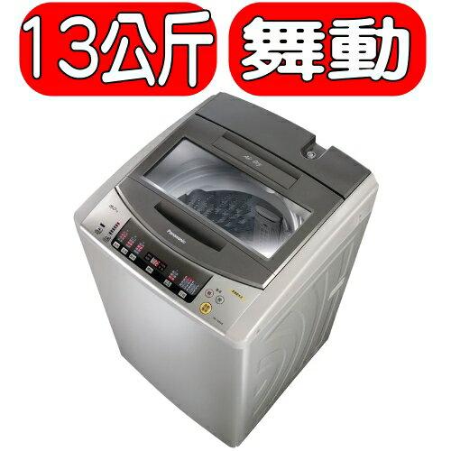 《結帳打95折》Pannasonic國際牌【NA-130VB-N】洗衣機《13公斤》