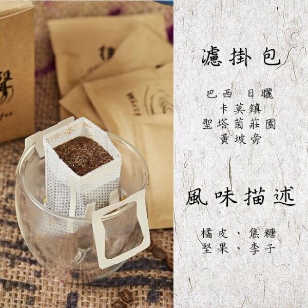 [微聲咖啡][濾掛包]巴西日曬卡莫鎮聖塔茵莊園黃坡旁(12gx10包盒)