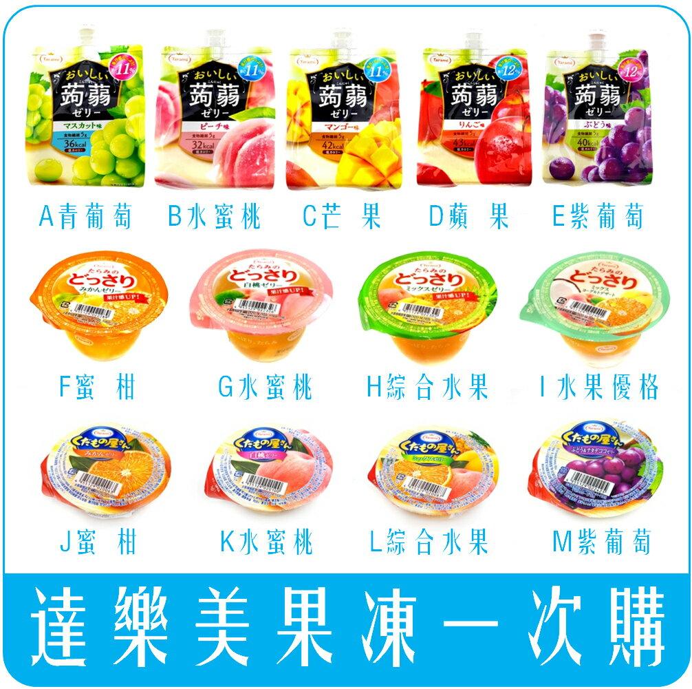 《Chara 微百貨》 日本 達樂美 果凍 吸吸 有 果肉 蒟蒻 果汁 蜜柑 水蜜桃 葡萄 優格 Tarami 低卡