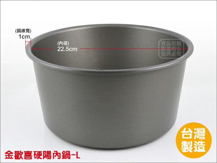 快樂屋♪ 台灣製 6236 金歡喜硬陽內鍋 (L) 適用10人份電鍋內鍋 /可當湯鍋.煮飯鍋