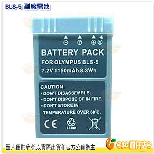 OLYMPUS 副廠電池 BLS-5 BLS5 鋰電池 專用 EPL2 E-PL2 EPL3 E-PL3 EPL5 E-PL5 EPL6 E-PL6