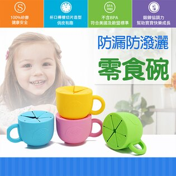 【蔓葆】矽膠系列兒童餐具零食碗學習碗