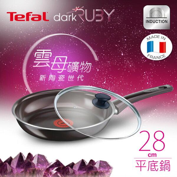 特福旗艦館:Tefal法國特福寶石雲母系列28CM紫鑽陶瓷易潔平底鍋+玻璃蓋(電磁爐適用)