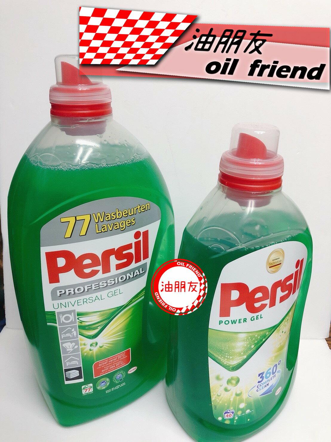 -油朋友- 綠色 5.082L Persil 濃縮高效能洗衣精 77杯 洗衣凝露