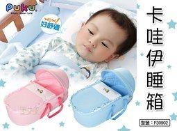 【尋寶趣】PUKU 藍色企鵝 卡哇伊睡箱 - (水藍/粉色) 嬰兒寢具 嬰兒睡箱 小睡床 小孩/幼兒/嬰兒 P30902