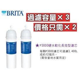 【本月買就送3M多用途剪刀一支】德國 BRITA Plus P3000 櫥下硬水軟化長效型濾水器濾心 2入(適用Brita P1000濾水系統)