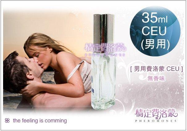 情定費洛蒙 男用CEU 35ml 不提效用請發問~美國  可  pheromone 無香味