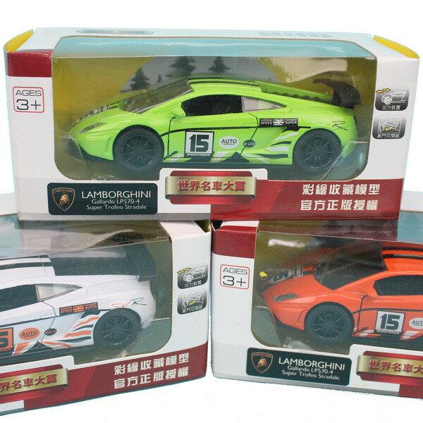Lamborghini模型車 彩繪版合金車(25號)/一台入{促199} Gallardo LP570-4 藍寶堅尼模型車 大牛超跑 迴力車 生25