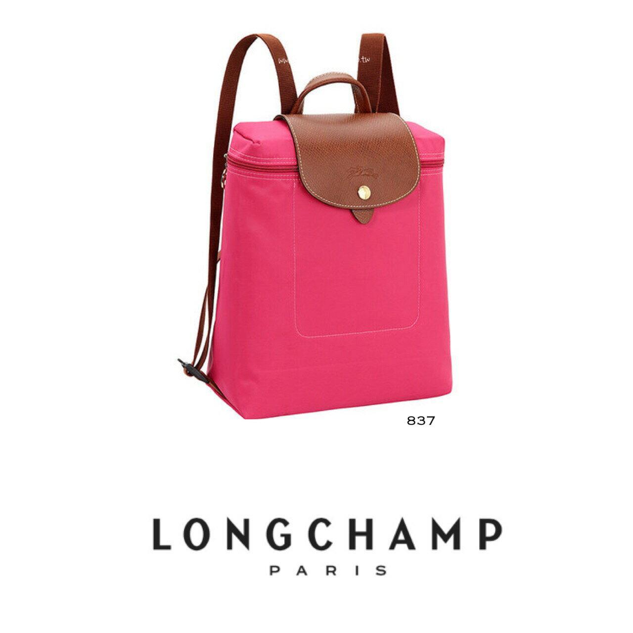【LONGCHAMP】 LE PLIAGE 糖果粉折疊後背包【全店免運】
