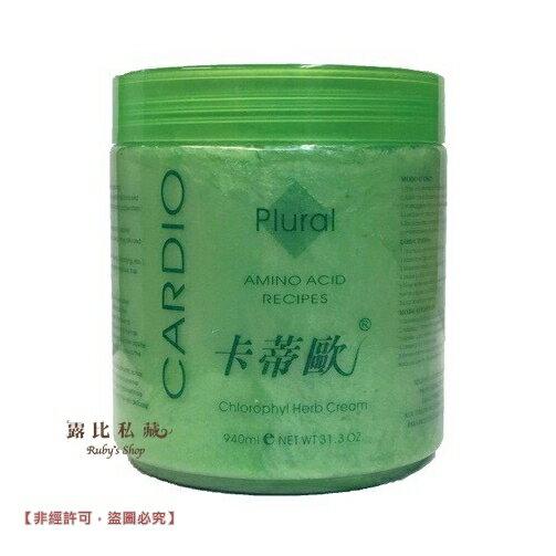 ∥露比私藏∥ 台灣製CARDIO卡蒂歐  AID葉綠素頭皮護理霜940ml