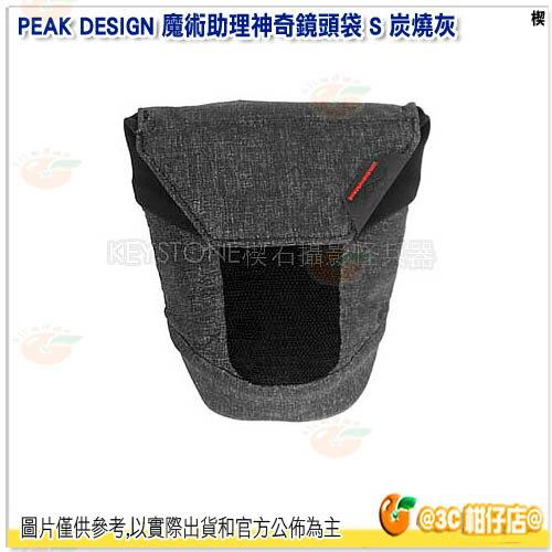可分期 PEAK DESIGN 魔術助理神奇鏡頭袋 S 炭燒灰 鏡頭包 潛水包 三角包 內膽包 防震