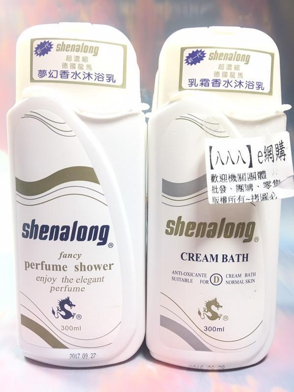 【八八八】e網購~【德國龍馬 香水沐浴乳(1+1)300ml】沐浴乳 身體清潔 沐浴用品