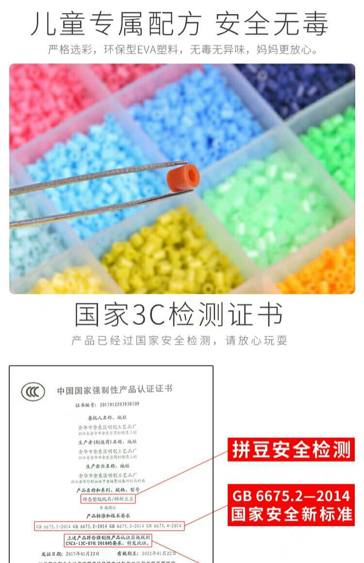 『低價限量衝評價』手工DIY拼豆 5MM拼豆材料補充包