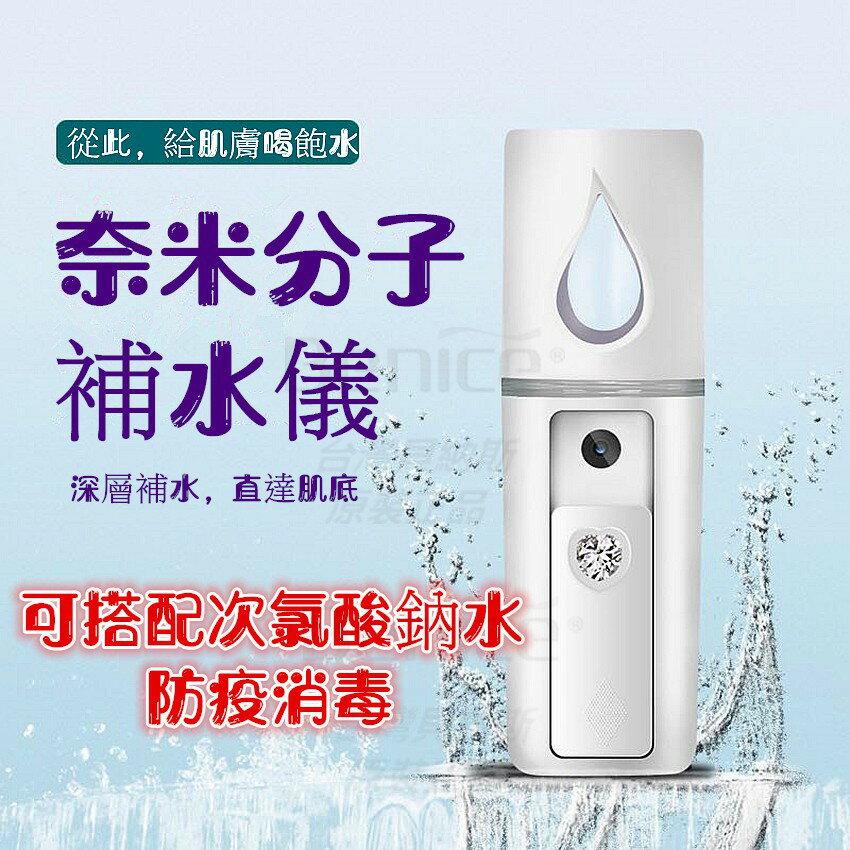 台灣出貨 最新款 奈米霧化 補水儀 美容儀 保濕 噴霧儀 補水神器 迷你保濕神器 戶外 補水 補妝 臉部加濕器 次氯酸水