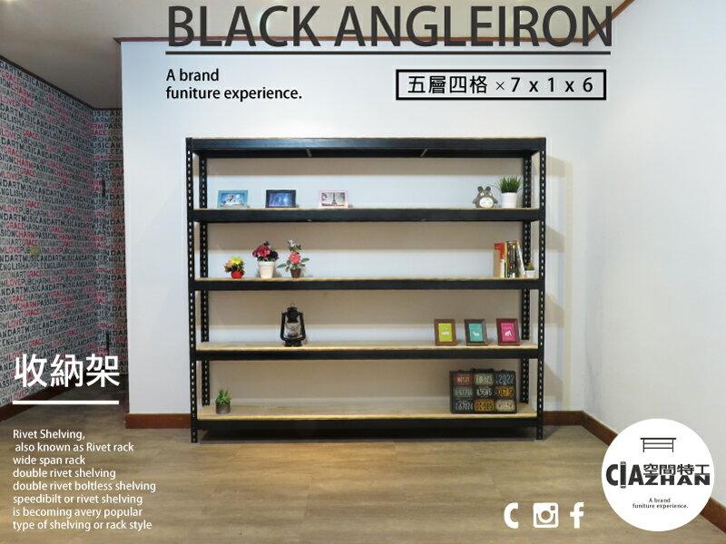 工作櫃 角鋼櫃 斗櫃 高低櫃 黑色免螺絲角鋼 (7x1x6_5層)【空間特工】B7010652 0