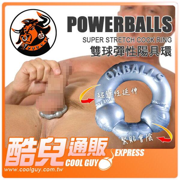 【銀】美國剽悍公牛 雙球彈性陽具環 POWERBALLS comfort cockring 美國原裝進口