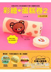 彩繪蛋糕卷2卡通&動物篇