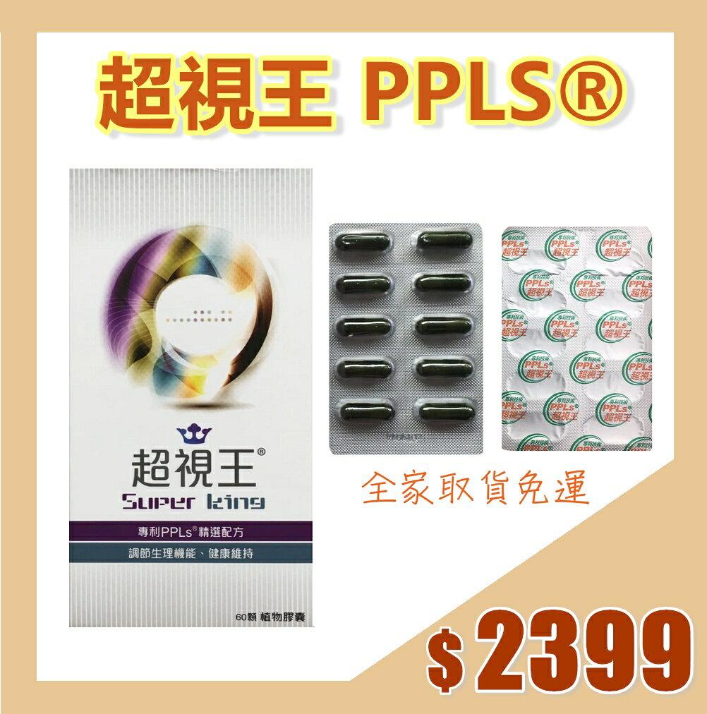 電視熱銷 超視王PPLS 膠囊食品 (60顆 / 盒) 0