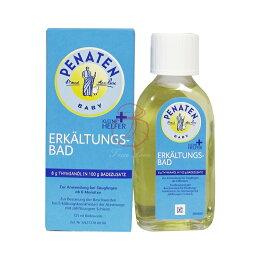 德國 嬰兒感冒舒緩沐浴精油 真愛香水