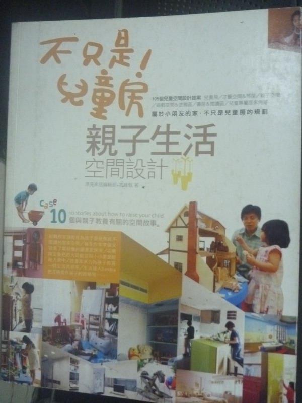 ~書寶 書T6/ _YCY~不只是兒童房!親子 空間 _漂亮家居編輯部