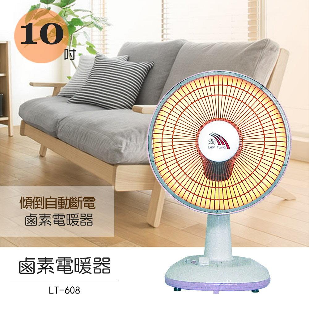 《冬季出清超級優惠,原價$799》【聯統】10吋鹵素電暖器 LT-608