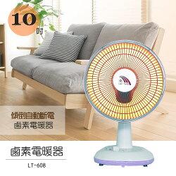 【聯統】10吋鹵素電暖器 LT-608