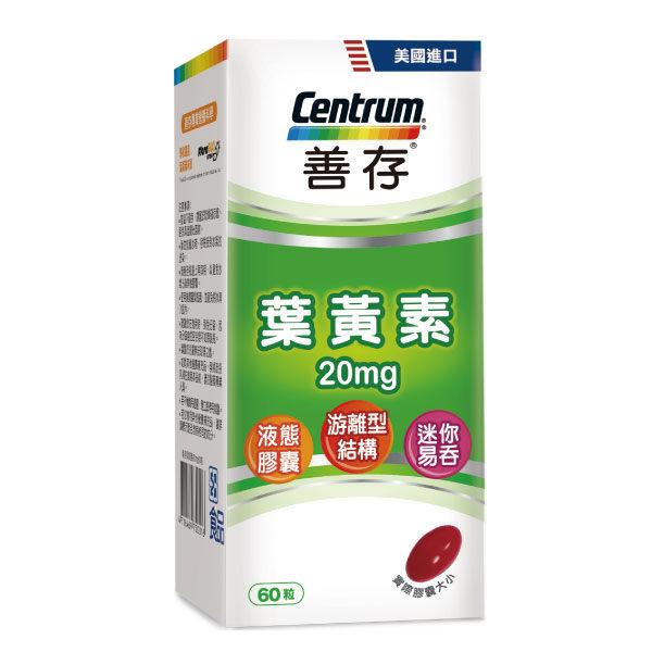 專品藥局 善存葉黃素 需剪盒蓋 20mg(60錠/瓶)【2010482】
