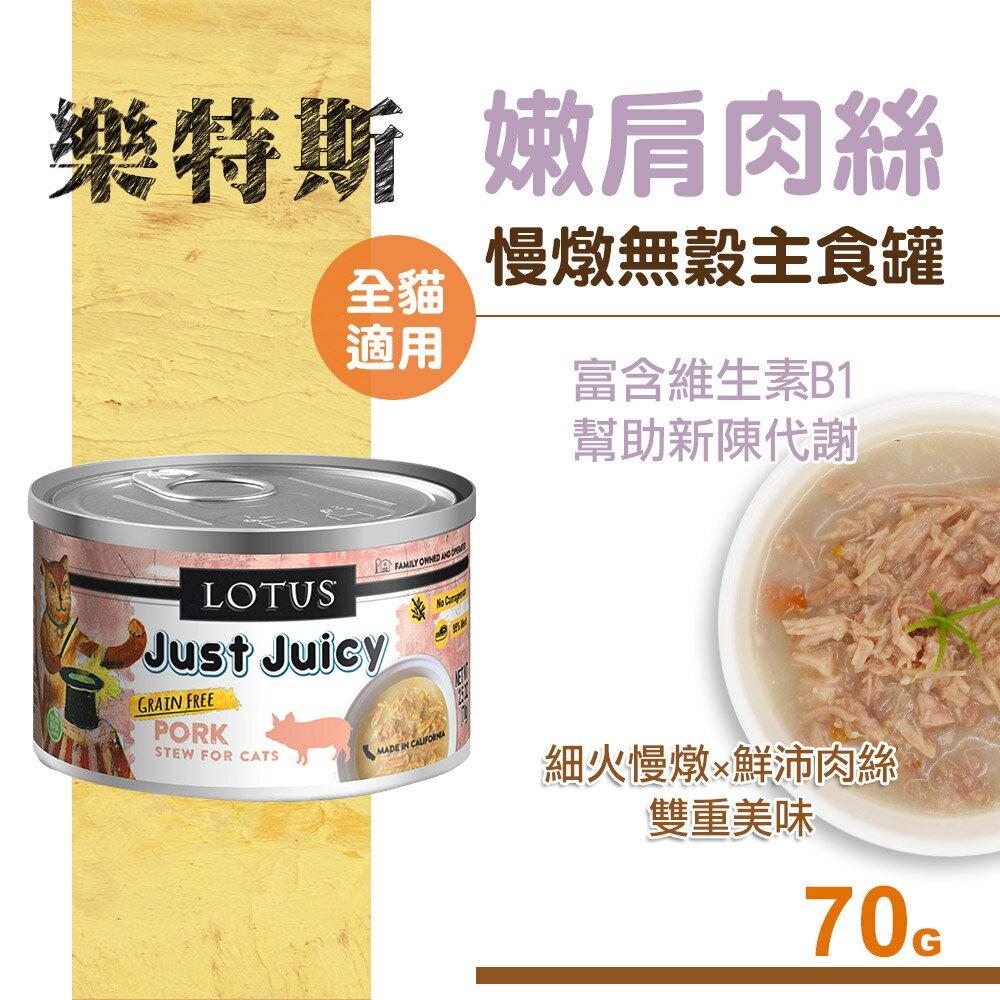 【SofyDOG】LOTUS樂特斯 慢燉嫩絲主食罐 嫩肩肉口味 全貓配方 70g