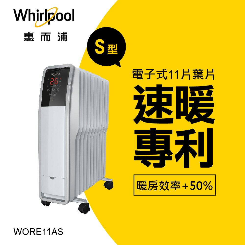 (領卷現折100)Whirlpool惠而浦 11片葉片電子式電暖器 WORE11AS