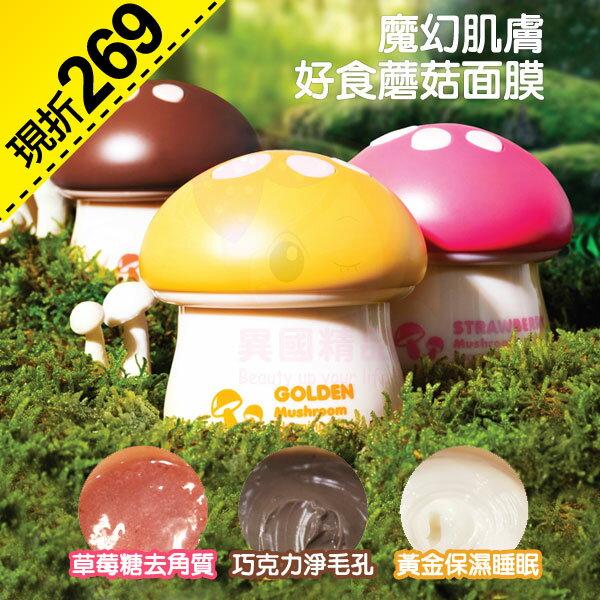 韓國 TONYMOLY 魔幻肌膚好食蘑菇面膜 蘑菇晚膜 70ml 去角質/淨毛孔/保濕晚膜【特價】異國精品